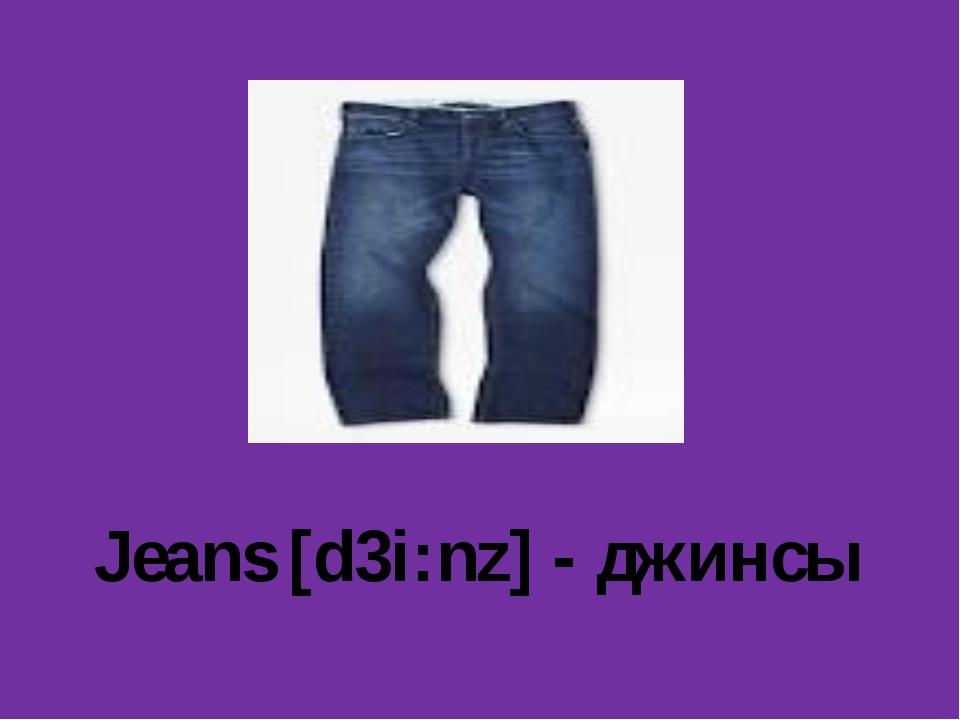 Jeans [d3i:nz] - джинсы