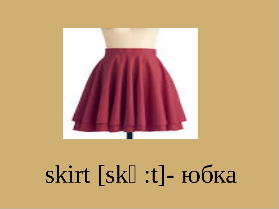 skirt [skә:t]- юбка