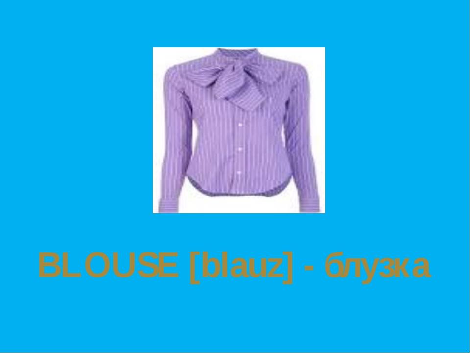 BLOUSE [blauz] - блузка