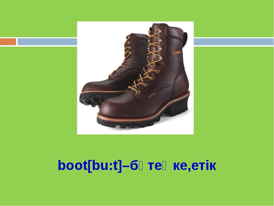 boot[bu:t]–бәтеңке,етік
