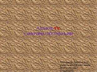 Артикль the с именами собственными Составила: Саунина Е.А. учитель английског