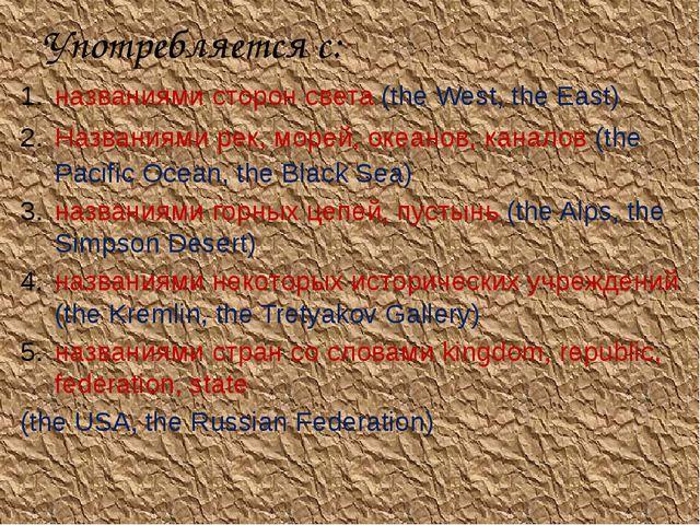 Употребляется с: названиями сторон света (the West, the East) Названиями рек,...