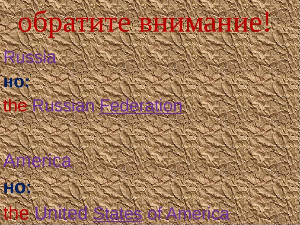 обратите внимание! Russia но: the Russian Federation America но: the United S...