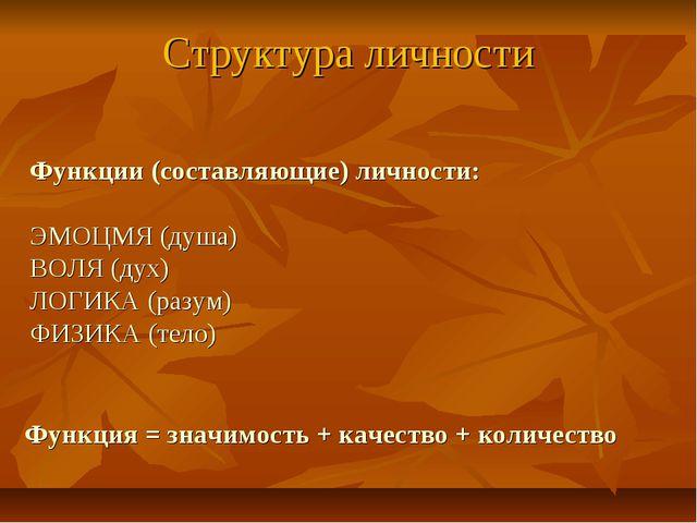Структура личности Функции (составляющие) личности: ЭМОЦМЯ (душа) ВОЛЯ (дух)...