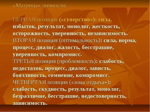 «Матрица» личности: ПЕРВАЯ позиция («суперство»): сила, избыток, результат, м...