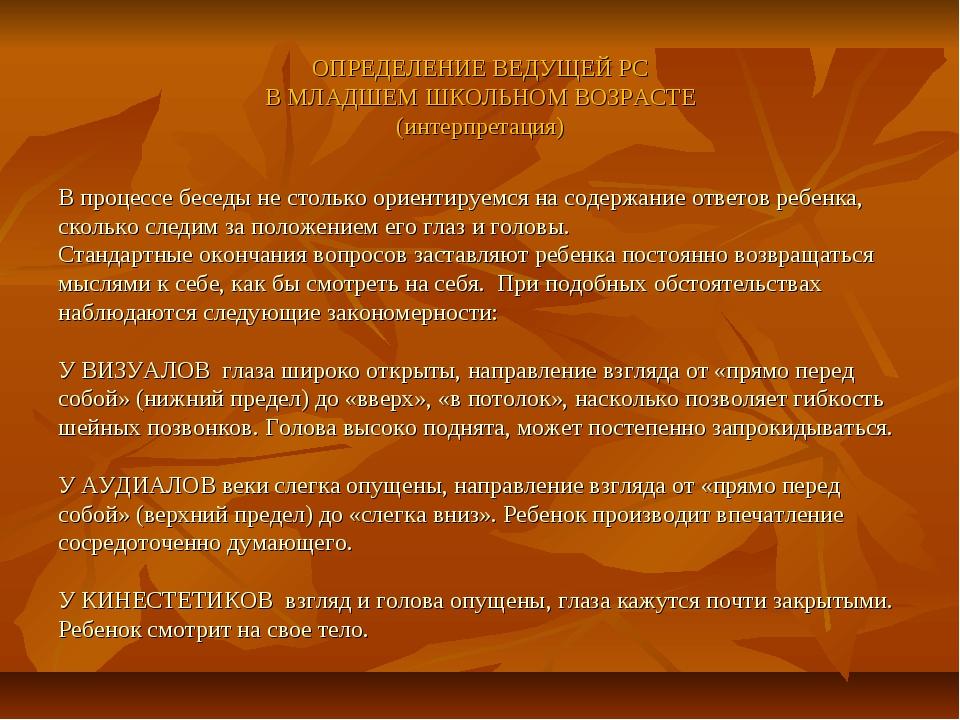 ОПРЕДЕЛЕНИЕ ВЕДУЩЕЙ РС В МЛАДШЕМ ШКОЛЬНОМ ВОЗРАСТЕ (интерпретация) В процессе...