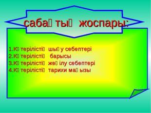 1.Көтерілістің шығу себептері 2.Көтерілістің барысы 3.Көтерілістің жеңілу себ