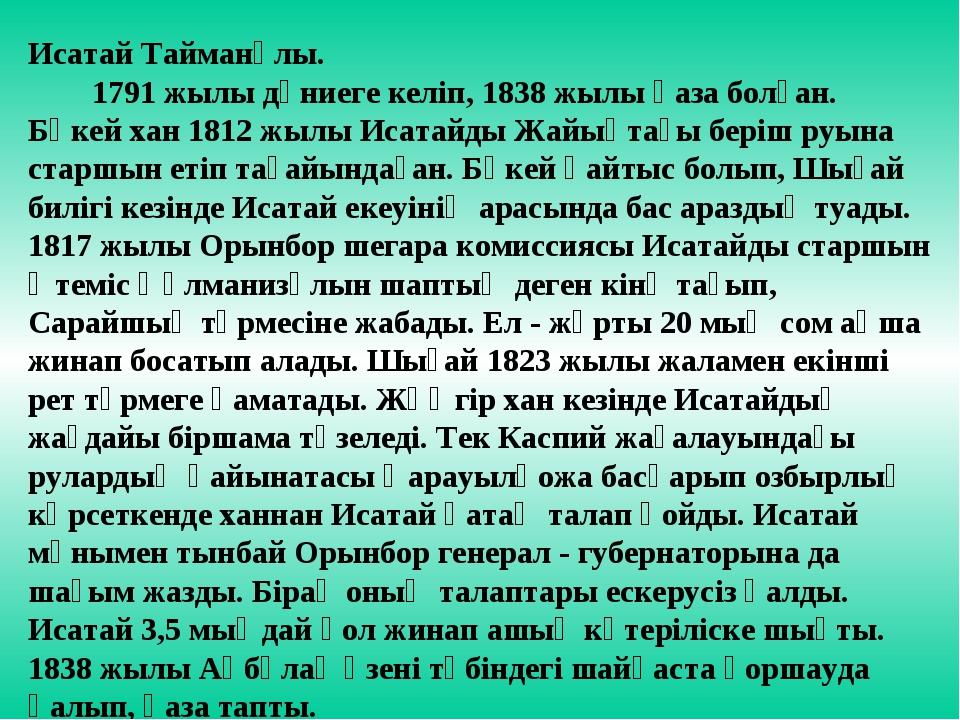 Исатай Тайманұлы. 1791 жылы дүниеге келіп, 1838 жылы қаза болған. Бөкей хан 1...