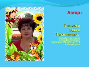 Климова Ольга Николаевна, воспитатель первой квалификационной категории МКДОУ