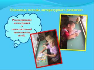 Основные методы литературного развития: Рассматривание иллюстраций (в самосто