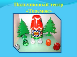 Пальчиковый театр «Теремок»