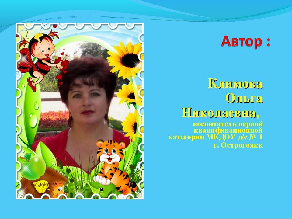 Климова Ольга Николаевна, воспитатель первой квалификационной категории МКДОУ...