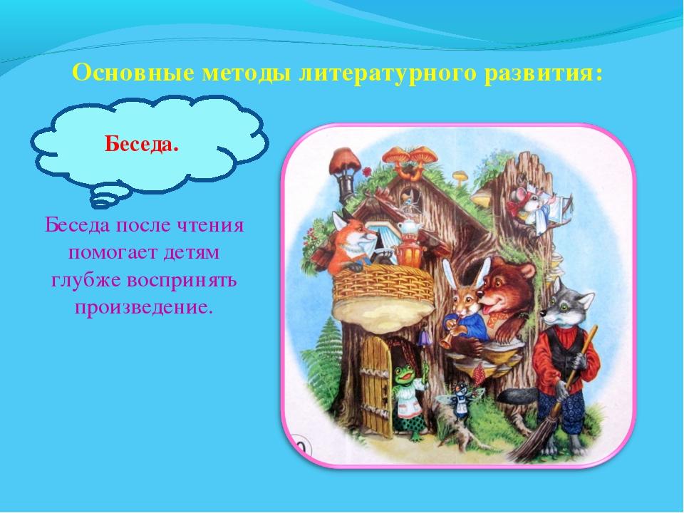 Основные методы литературного развития: Беседа после чтения помогает детям гл...