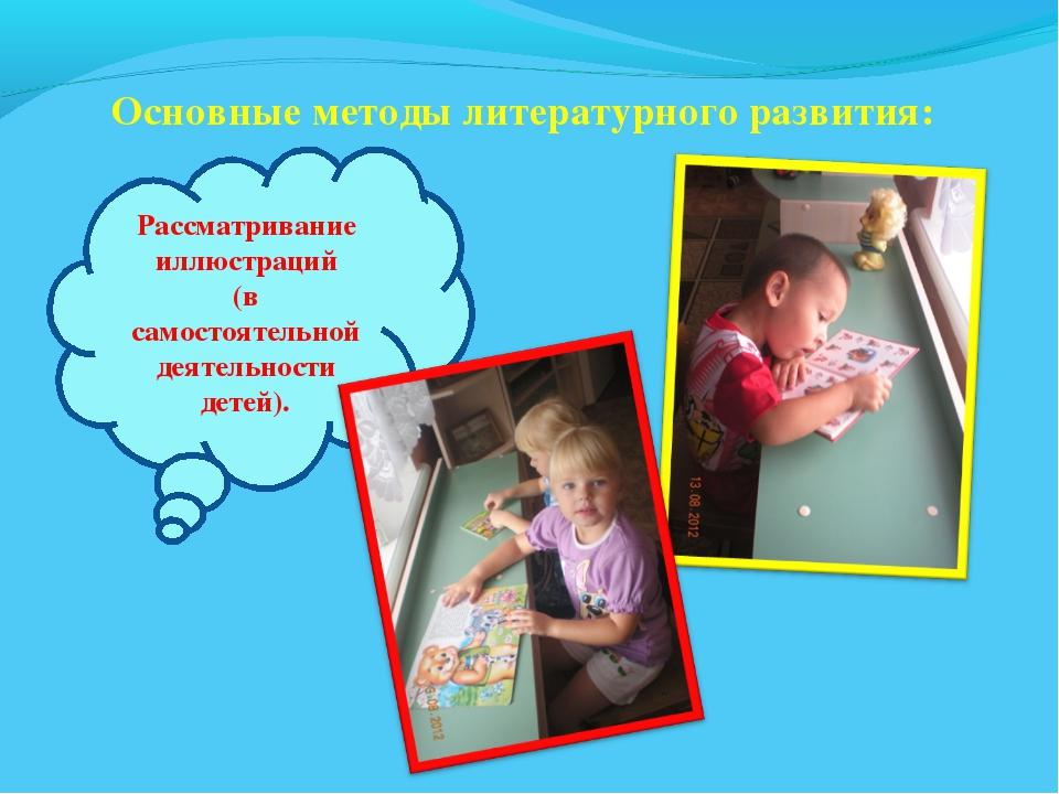 Основные методы литературного развития: Рассматривание иллюстраций (в самосто...