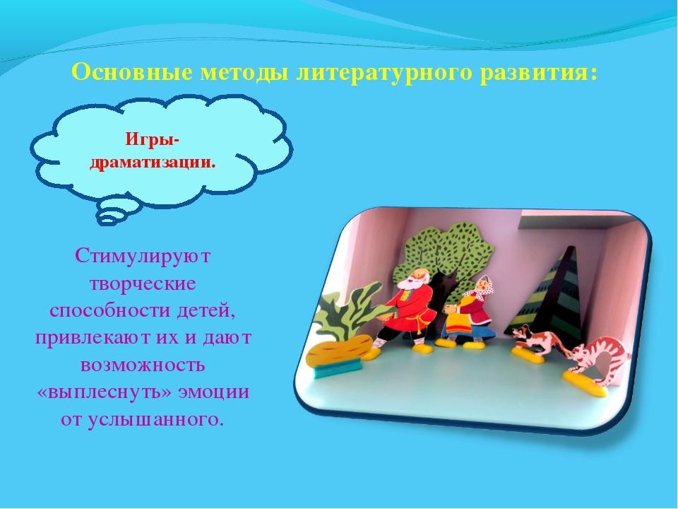 Основные методы литературного развития: Стимулируют творческие способности де...