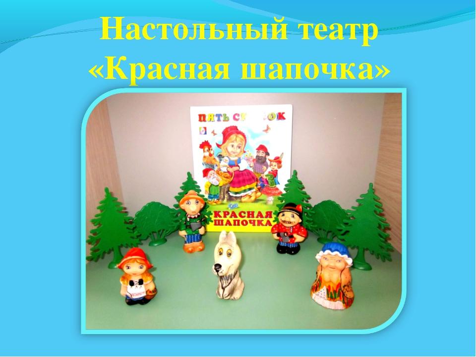 Настольный театр «Красная шапочка»