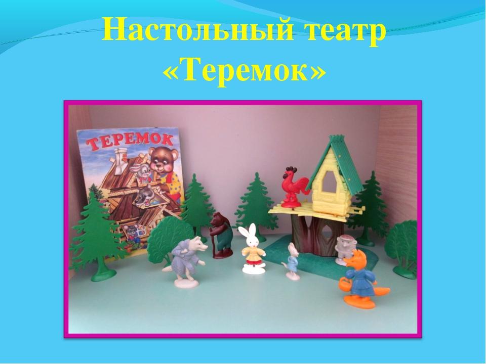 Настольный театр «Теремок»