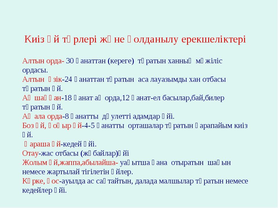 Киіз үй түрлері және қолданылу ерекшеліктері Алтын орда- 30 қанаттан (кереге)...