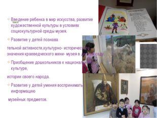 Задачи: Введение ребенка в мир искусства, развитие художественной культуры в