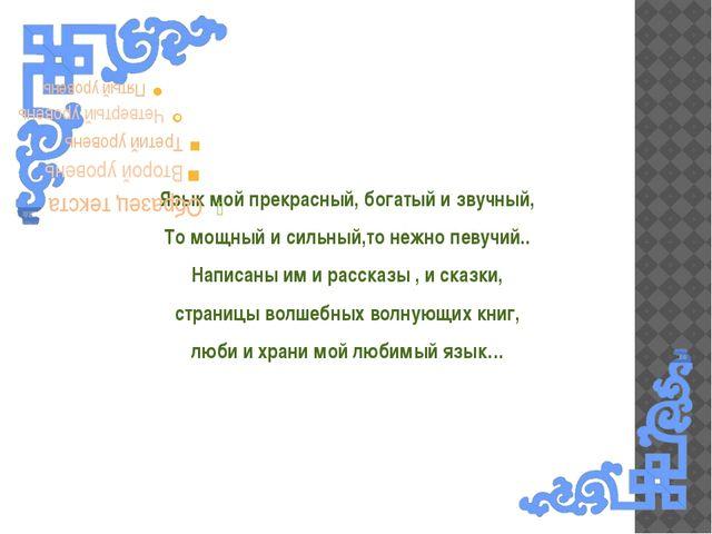 Язык мой прекрасный, богатый и звучный, То мощный и сильный,то нежно певучий....