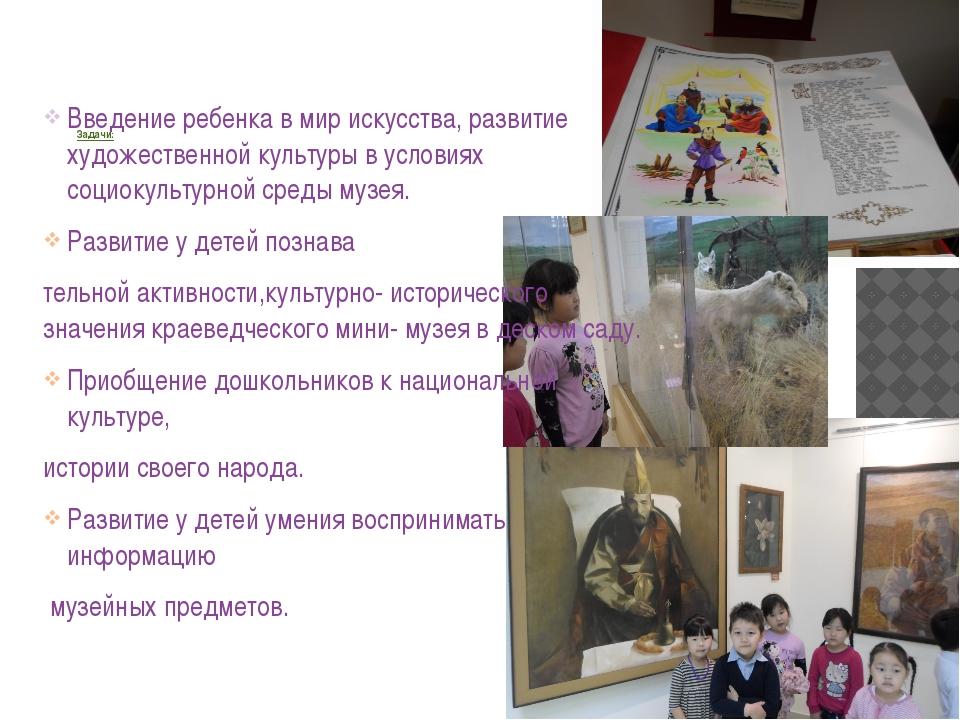 Задачи: Введение ребенка в мир искусства, развитие художественной культуры в...