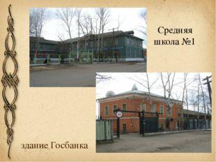 здание Госбанка Средняя школа №1