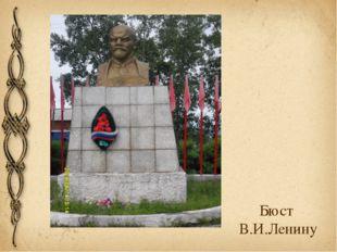 Бюст В.И.Ленину