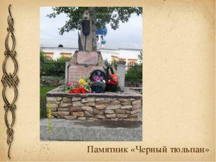 Памятник «Черный тюльпан»