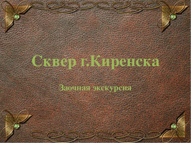 Сквер г.Киренска Заочная экскурсия Образец заголовка