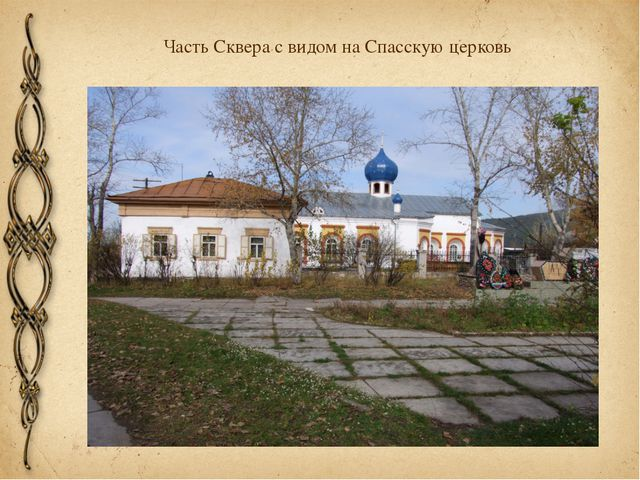 Часть Сквера с видом на Спасскую церковь