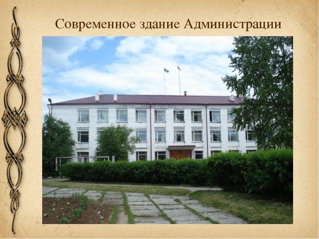 Современное здание Администрации