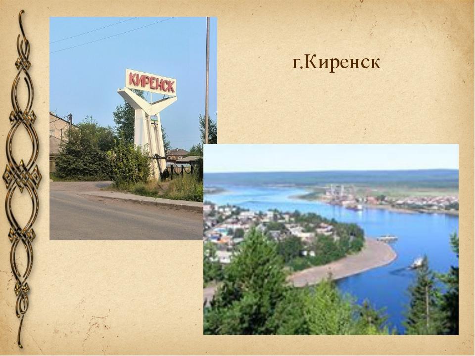 г.Киренск