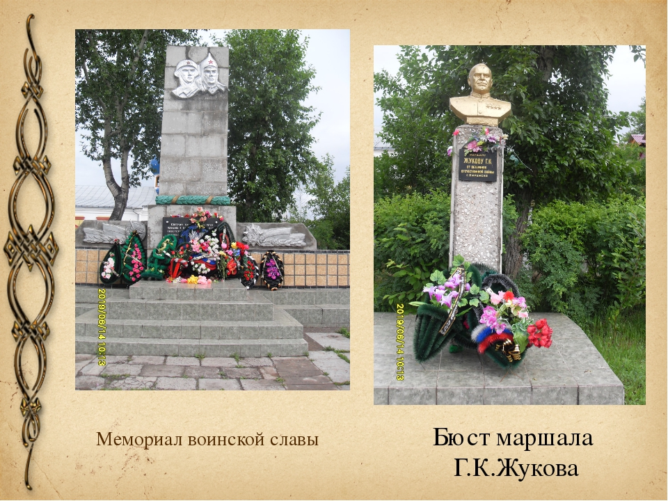 Мемориал воинской славы Бюст маршала Г.К.Жукова