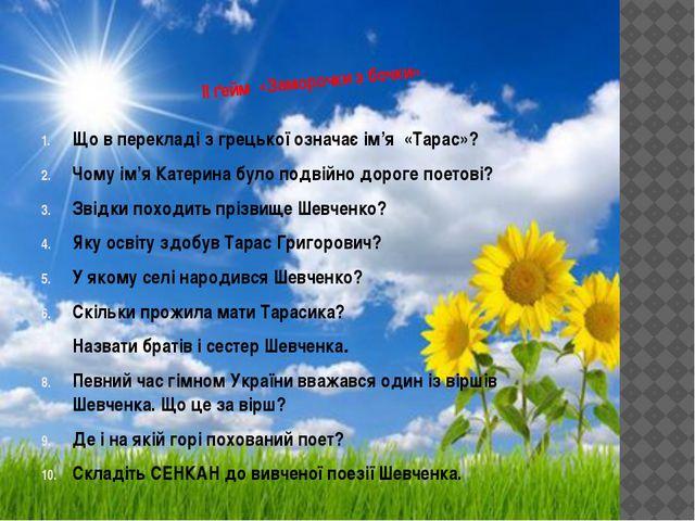 ІІ ґейм «Заморочки з бочки» Що в перекладі з грецької означає ім'я «Тарас»?...