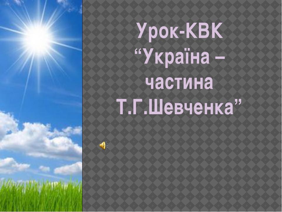 """Урок-КВК """"Україна – частина Т.Г.Шевченка"""""""