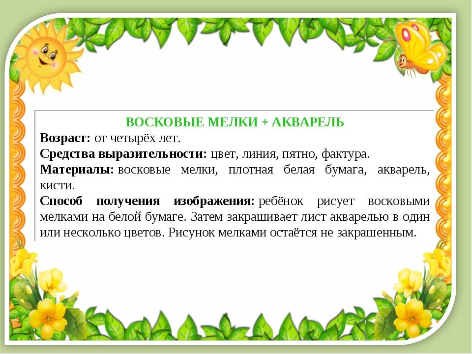 ВОСКОВЫЕ МЕЛКИ + АКВАРЕЛЬ Возраст:от четырёх лет. Средства выразительности:...