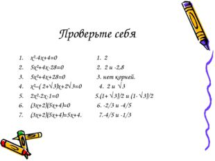 Проверьте себя x²-4x+4=0 1. 2 5x²+4x-28=0 2. 2 и -2,8 5x²+4x+28=0 3. нет корн