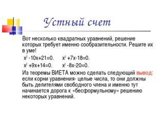 Устный счет Вот несколько квадратных уравнений, решение которых требует имен