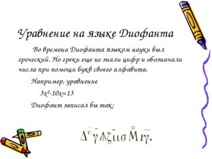 Уравнение на языке Диофанта Во времена Диофанта языком науки был греческий. Н