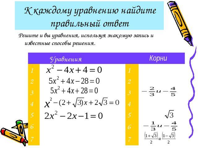К каждому уравнению найдите правильный ответ Решите и вы уравнения, используя...
