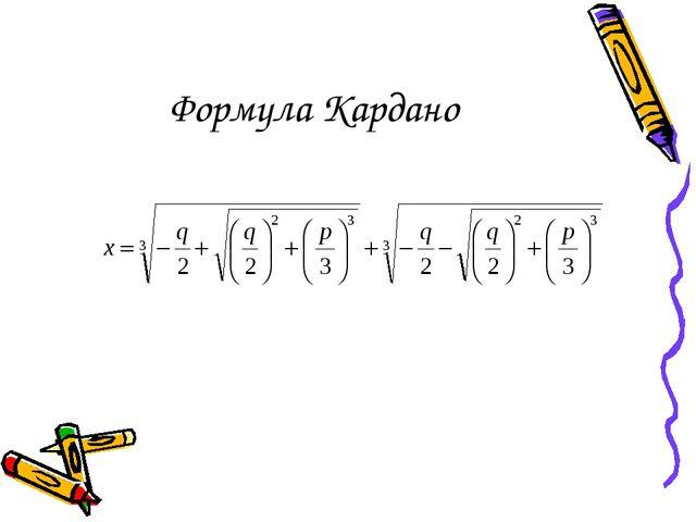 Формула Кардано