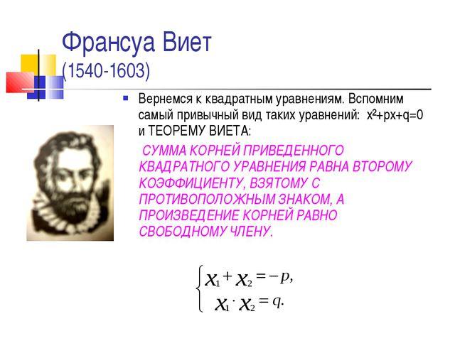 Франсуа Виет (1540-1603) Вернемся к квадратным уравнениям. Вспомним самый при...