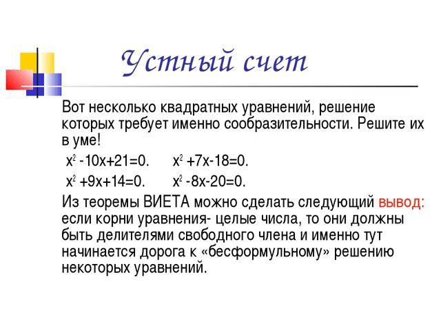Устный счет Вот несколько квадратных уравнений, решение которых требует имен...