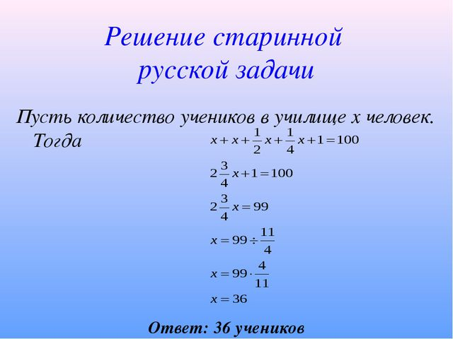 Решение старинной русской задачи Ответ: 36 учеников Пусть количество учеников...