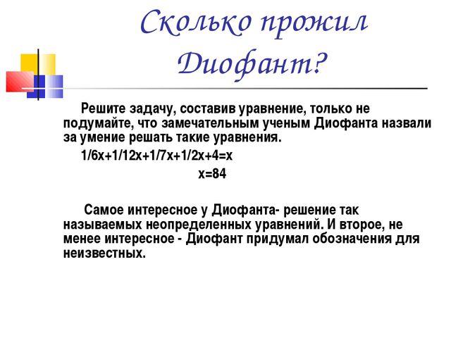 Сколько прожил Диофант? Решите задачу, составив уравнение, только не подумай...