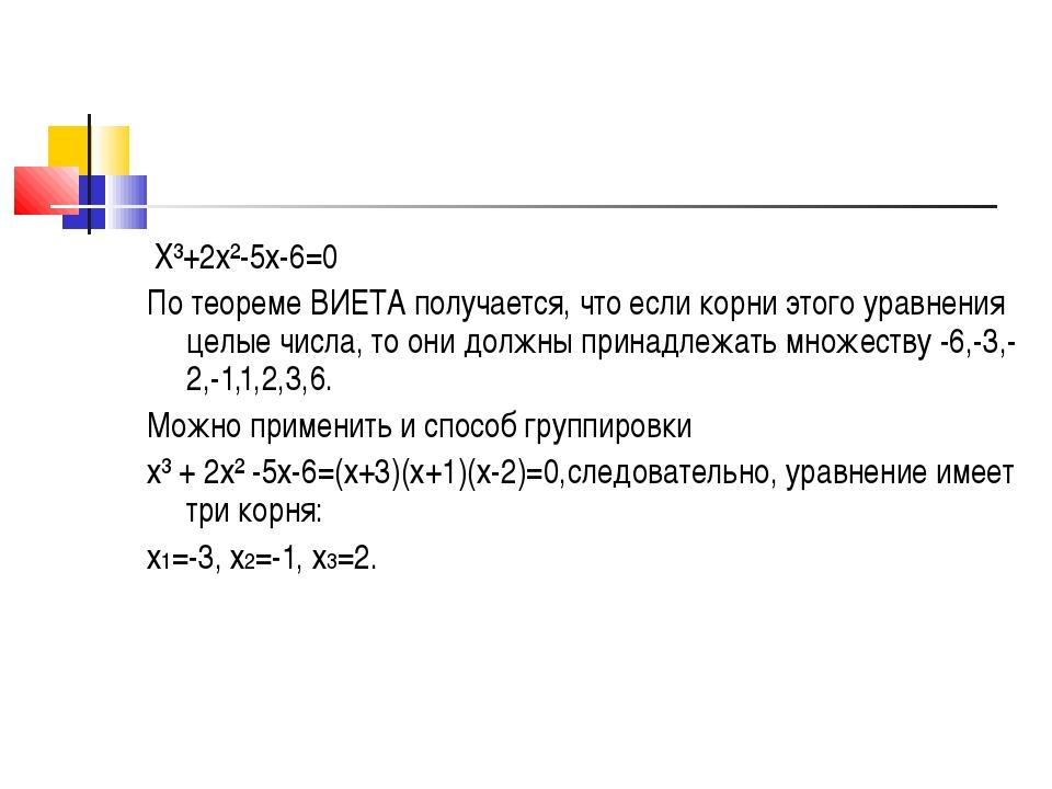 Х³+2х²-5х-6=0 По теореме ВИЕТА получается, что если корни этого уравнения це...