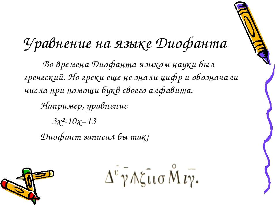 Уравнение на языке Диофанта Во времена Диофанта языком науки был греческий. Н...