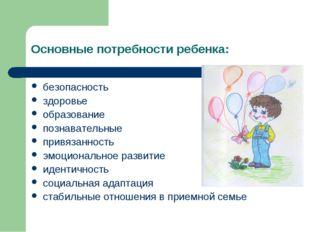 Основные потребности ребенка: безопасность здоровье образование познавательны
