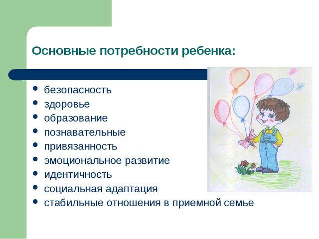Основные потребности ребенка: безопасность здоровье образование познавательны...