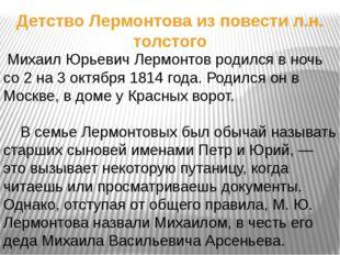 Михаил Юрьевич Лермонтов родился в ночь со 2 на 3 октября 1814 года. Родился
